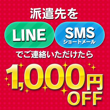 派遣先をLINEやSMSでご連絡いただいた方は1000円割引